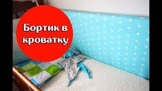 Как сшить сплошной бортик в кроватку