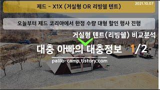 제드 X1X (거실형 OR 리빙쉘)텐트 분석 및 비교 …