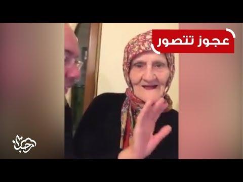 سيصدمك.. هذا ما فعلته عجوز تركية عندما رأت نفسها لأول مرة عبر كاميرا جوال!