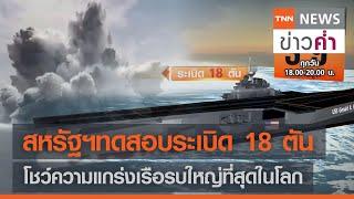 สหรัฐฯทดสอบระเบิด 18 ตัน โชว์ความแกร่งเรือรบใหญ่สุดในโลก | TNN ข่าวค่ำ | 21 มิ.ย. 64