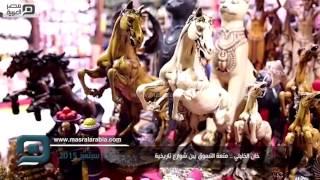 مصر العربية | خان الخليلي .. متعة التسوق بين شوارع تاريخية