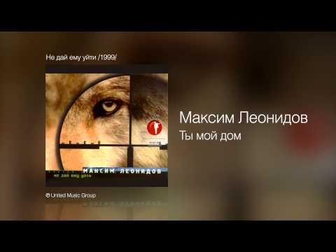 Клип Максим Леонидов - Ты мой дом