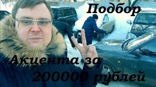 подбор автомобиля Hyundai Accent в Свердловской области