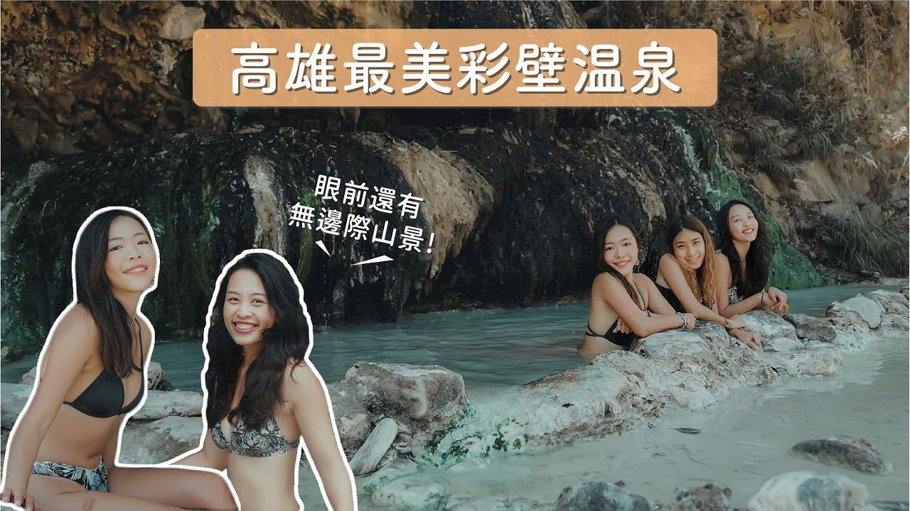 高雄最美彩壁溫泉!超大溫泉池配無邊際山景,帶著海人朋友進山裡 - 十坑溫泉 Vlog
