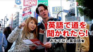 英語で道を聞かれたら! // Giving directions!〔#399〕 thumbnail