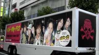"""Kis-My-Ft2 (キスマイ)  """"WANNA BEEEE!!!/Shake It Up"""" 宣伝トラック"""