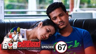 Lansupathiniyo | Episode 67 - (2020-02-26) | ITN Thumbnail
