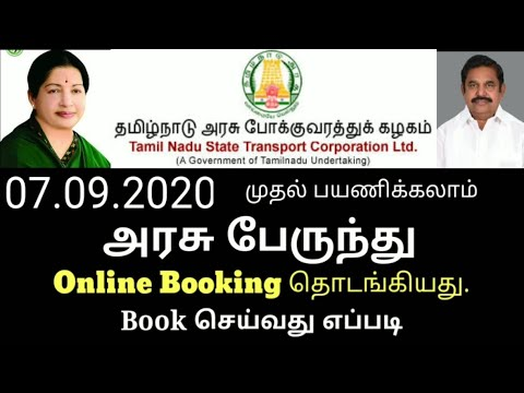 How To Book TNSTC Bus Ticket Online In Tamil