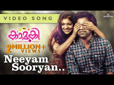 Kaamuki Malayalam Movie | Neeyam Sooryan Video Song | Gopi Sundar | Askar Ali | Aparna Balamurali