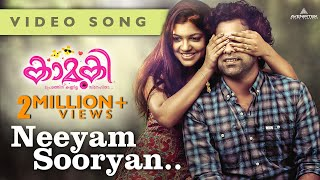 Kaamuki Malayalam Movie | Neeyam Sooryan Video Song | Gopi Sundar | Askar Ali | Aparna Balamurali