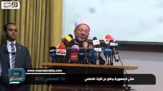مصر العربية | مفتي الجمهورية يدافع عن التراث الاسلامي