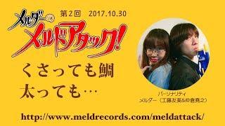 メルダーのメルドアタック!第2回(2017.10.30) 工藤友美 検索動画 15