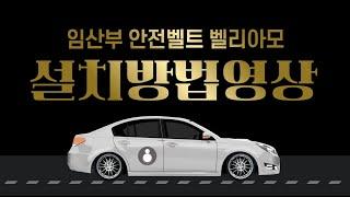 임산부 안전벨트 설치영상 / 벨리아모 / 임산부축하선물…