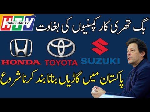 Honda Toyota and Suzuki to Halt Cars Production in Pakistan