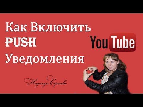Как Включить Уведомления На Ютуб  Push Уведомления YouTube
