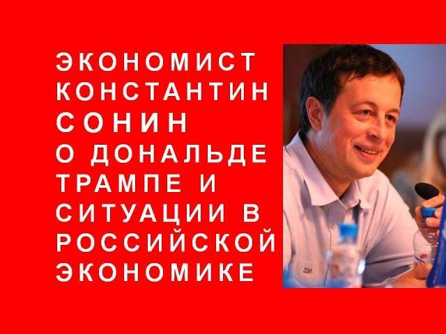 Экономист Константин Сонин о Дональде Трампе и ситуации в российской экономике