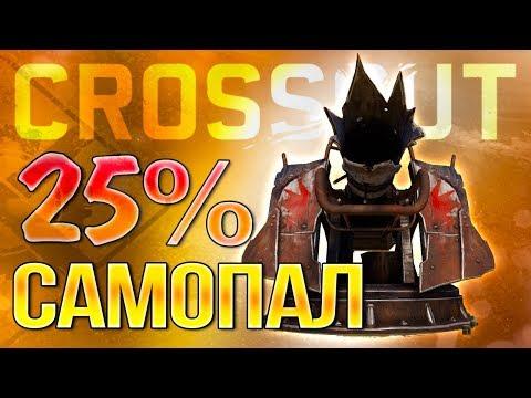 РАЗРЫВАЮЩИЙ САМОПАЛ! • Crossout • 0.10.50