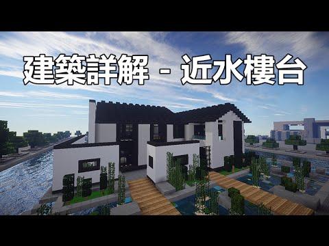 【當個創世神】Minecraft建築教學 - 50x50簡約別墅06【MaxKim】   Doovi
