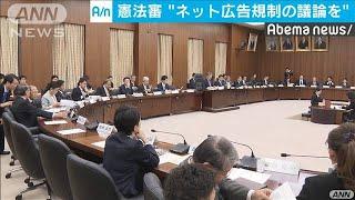 憲法審で与野党「ネット広告の規制議論すべき」(19/11/29)