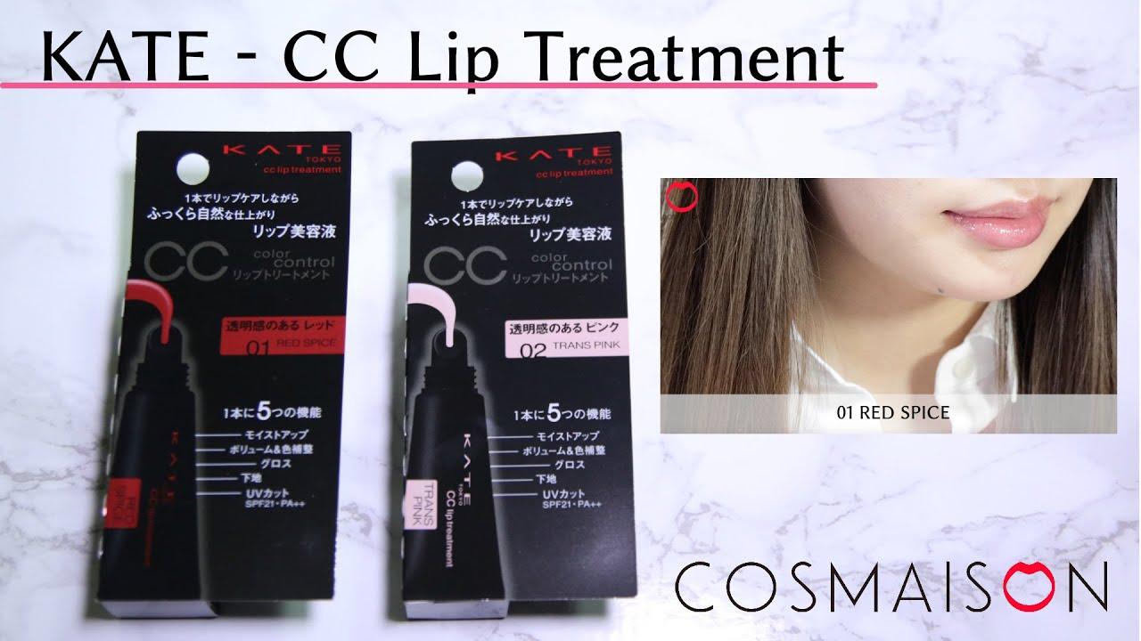 【コスメレポ】KATE - CC Lip Treatment ♡ ケイト - CCリップ ...