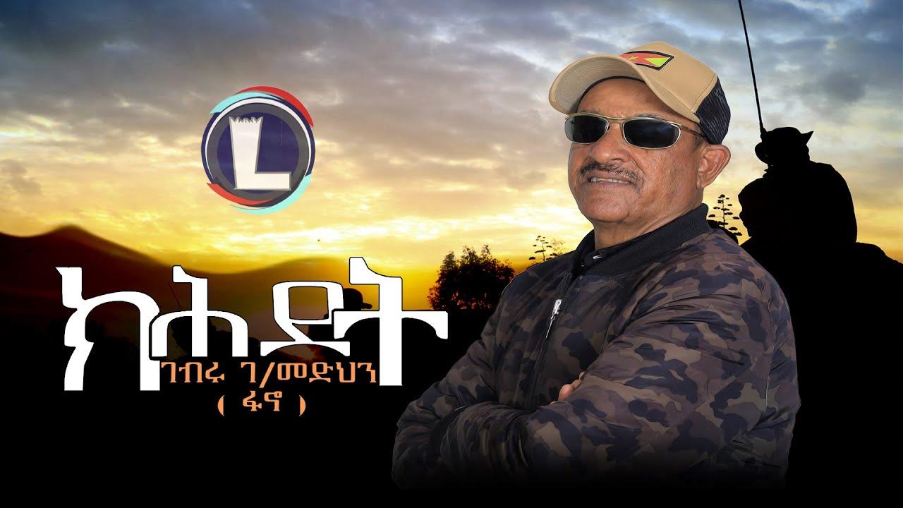 DOWNLOAD: Gebru Gebremedhin (Fano) – Kihdet | ገብሩ ገብረመድህን (ፋኖ) – ክሕደት / Tigray Music (Official Video) Mp4 song