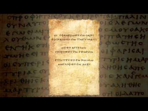 Hos Ephanerothe - An Early Christian Hymn