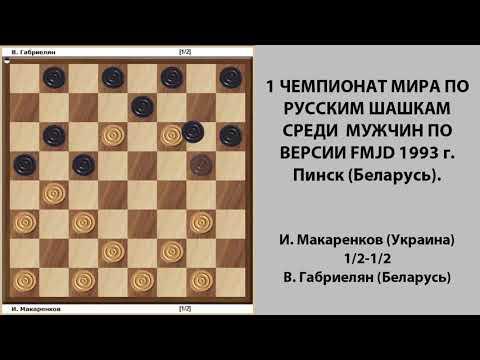 И. Макаренков - В. Габриелян. Чемпионат Мира по Русским шашкам 1993