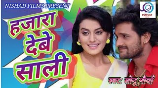 Video हजारा देबै साली - Hajara Deby Sali - Khiya Ke Golgappa - Sonu Maurya - Bhojpuri Hot Song 2017 download MP3, 3GP, MP4, WEBM, AVI, FLV Mei 2018