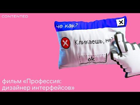 Как стать дизайнером интерфейсов