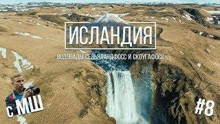 Водопады Сельяландфосс И Скоугафосс. Исландия С Мш #8