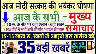 Today Breaking News ! आज के मुख्य समाचार, ₹ 15 लाख रुपए बैंक खाते में आएंगे PM Modi Petrol, Aadhar