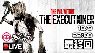 (18/9/2017) 邪靈入侵 The Evil Within DLC 最終回