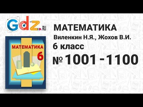 № 1001-1100 - Математика 6 класс Виленкин
