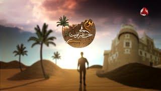 يوم في حضرموت |  الحلقة 14 -  الديس الشرقية | يمن شباب