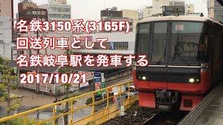 名鉄3150系(3165F)  回送列車として名鉄岐阜駅を発車する 2017/10/21