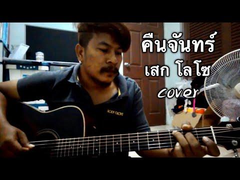 คืนจันทร์ เสก โลโซ cover by ชิน นักดนตรี