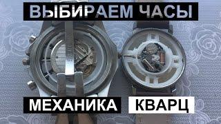 Кварцевые или Механические часы. Что Лучше?(, 2017-01-15T12:13:15.000Z)