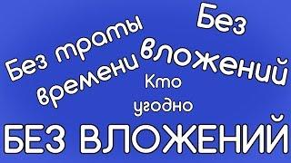 ЗАРАБОТОК БЕЗ ВЛОЖЕНИЙ GLOBUS-INTER.COM