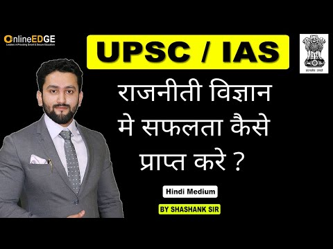 Political Science Optional Class by Mr. Shashank Sir | Hindi Medium | UPSC / IAS |