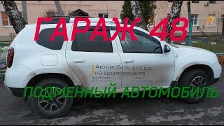 RENAULT KAPTUR /  RENAULT DUSTER / Подменный автомобиль/