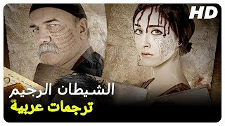 الشيطان الرجيم |فيلم الرعب التركي الحلقة كاملة (مترجم بالعربية)