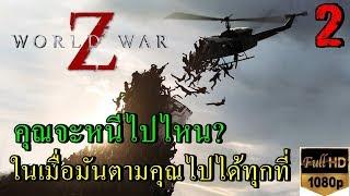 WORLD WAR Z #2 ผีญี่ปุ่นเค้าว่าน่ากลัวที่สุดจริงไหม?