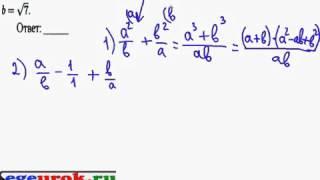 Упростить и найти значение выражения при числах