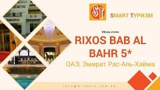 RIXOS BAB AL BAHR 5* - обзор отеля | Рас-эль-Хайма, #ОАЭ(Rixos Bab Al Bahr – новый #отель, который открылся в 2014 году. Отель представляет из себя единый комплекс состоящий..., 2016-04-17T10:02:34.000Z)