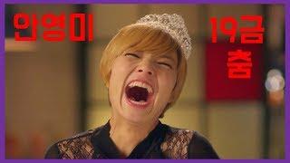 안영미 19금댄스 부터 재미있는 동영상 과 웃긴영상 모음