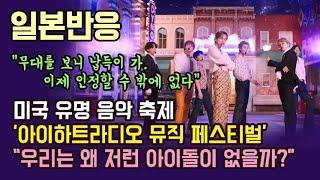 """[일본반응] 미국 대형 음악축제 아이하트라디오에 출연.. BTS 방탄소년단 """"납득이 가. 인정"""""""