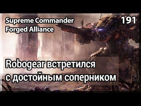 Supreme Commander Forged Alliance [191] 1v1 Топовый игрок России