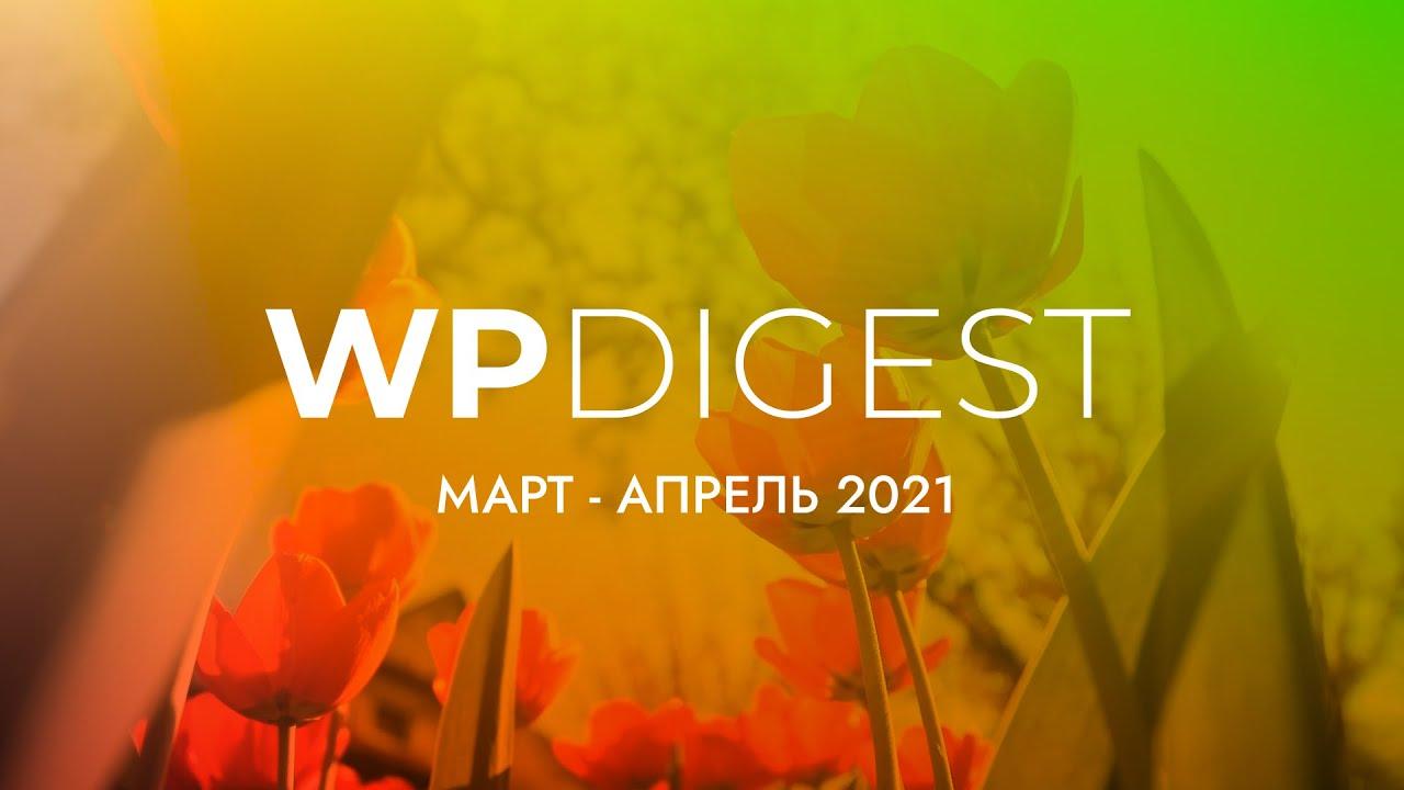 WP Digest. Март-апрель 2021. Что было нового?