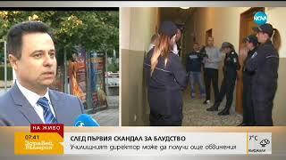 Обвиненият в блудство училищен директор - опипвал и други деца - Здравей, България (04.10.2017г.)