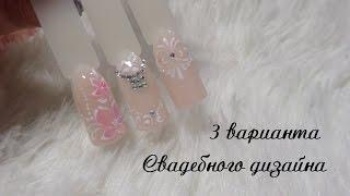 СВАДЕБНЫЙ ДИЗАЙН / Wedding nails -3 варианта(, 2016-01-21T21:18:03.000Z)